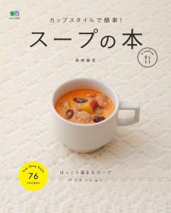 スープの本