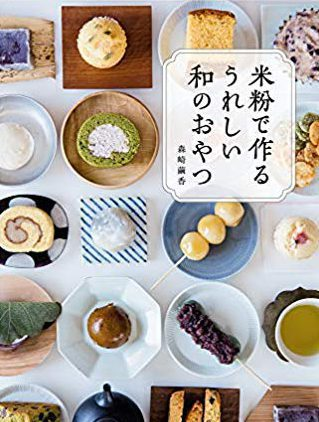 米粉で作るうれしい和のおやつ